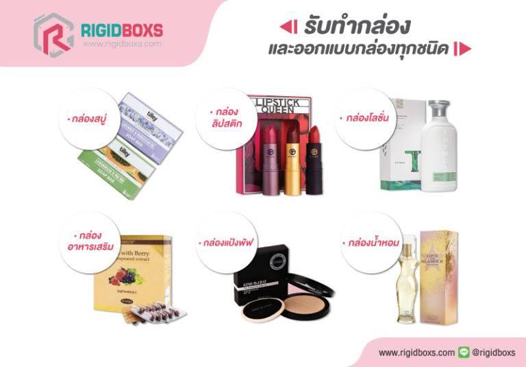 รับทำกล่องและออกแบบกล่องทุกชนิด Rigidboxs