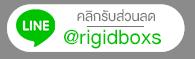 Lien@Rigidboxs