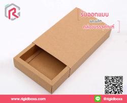 กล่องกระดาษ 01