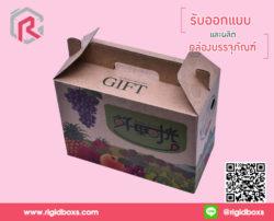 กล่องของขวัญ มีหูหิ้ว