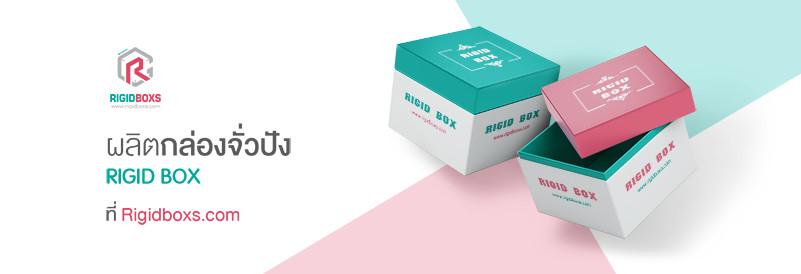กล่องจั่วปัง Premium Rigid Box