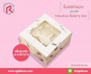 กล่องเบเกอรี่ คัพเค้ก