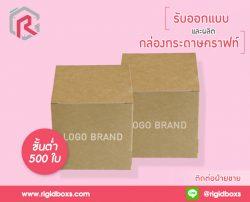 กล่องกระดาษคราฟท์ พิมพ์ Logo Brand