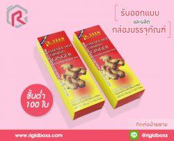 Medicine box Ginger