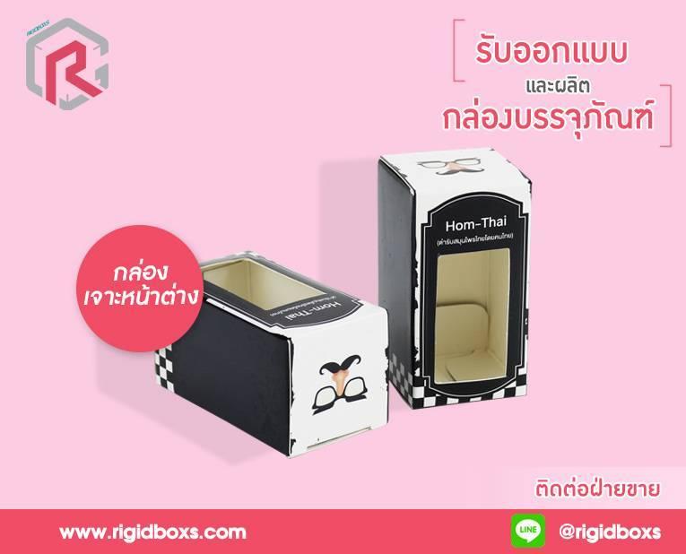กล่องยา Hom-Thai