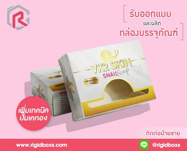 กล่องสบู่ whitenning soap