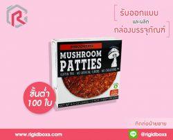 กล่องบรรจุภัณฑ์อาหาร mushroom