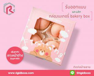 พิมพ์กล่องเบเกอรี่ Bear baby