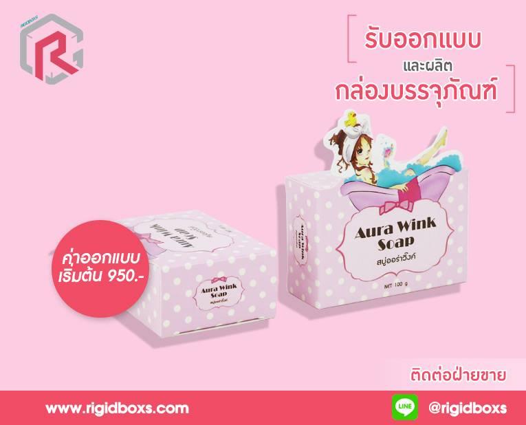 กล่องสบู่ aura wink soap box