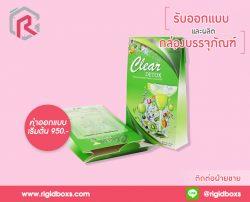 กล่องบรรจุภั๊ณฑ์ Clear detox