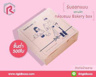 กล่องใส่เค้กโบราณ Handmade